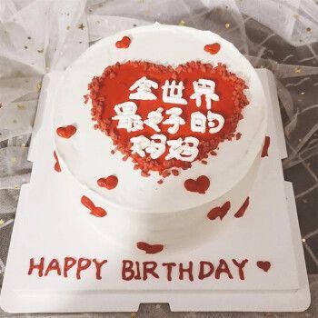 食锦谣母亲节生日蛋糕同城配送水果网红玫瑰蛋糕送爸妈礼物蛋糕预定