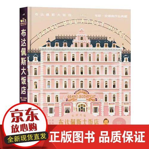 s正版 布达佩斯大饭店:韦斯·安德森作品典藏艺术中文
