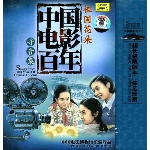 中国电影百年寻音集:祖国花朵(4cd)