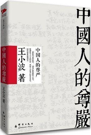 现货正版 中国人的尊严(精装版)王小波的书 王小波文集全集 生活对于