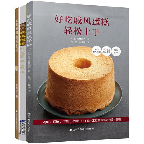 上手+拿手戚风蛋糕+孟老师的戚风蛋糕 蛋糕制作入门 蛋糕制作步骤详解