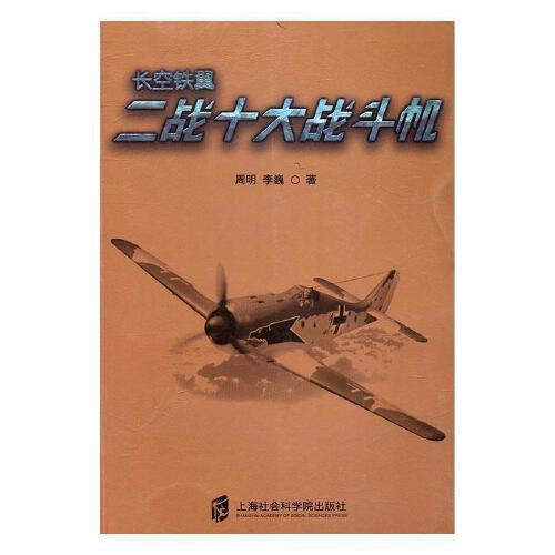 全新正版图书 长空铁翼:二战十大战斗机 周明 上海社会科学院出版社