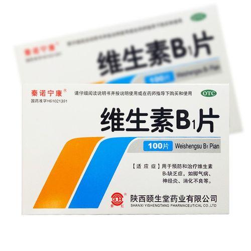vb1维生素b1片100片 维生素b17谷维素维生素b1脚气神经炎药可选购