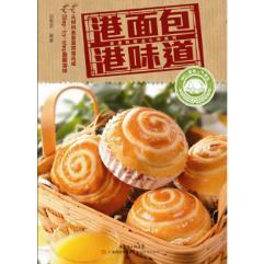 香港点心系列 回家做面包 面包书烘焙大全配方 学做烘培面包蛋糕的