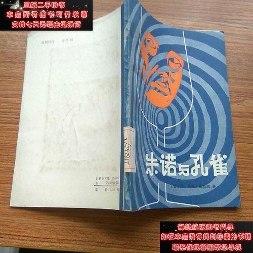 【二手9成新】朱诺与孔雀1982年9月一版一印4500册
