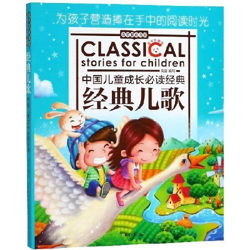 经典儿歌(童年珍藏版)/中国儿童成长必读经典