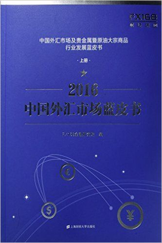 (2016)中国外汇市场及贵金属暨原油大宗商品行业发展蓝皮书(上下册)