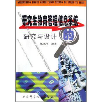 研究生教育管理信息系统的研究与设计 陈建平 著 甘肃