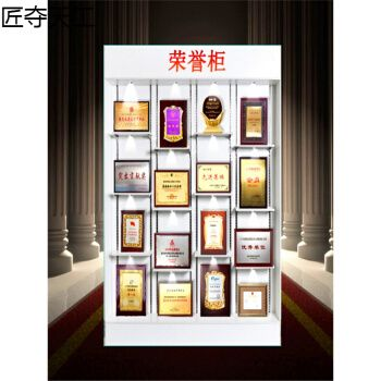 荣誉墙展示墙产品模型展示柜样品奖杯柜证书马拉松奖牌展示架匠夺天工