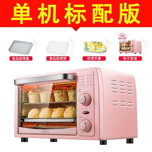 康佳电烤箱家用多功能小型迷你烘焙蛋糕入门级12l小烤箱烤红薯 13l