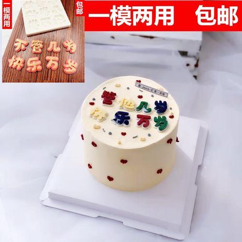 生日快乐刻字模具管他几岁快乐万岁硅胶模具管几岁蛋糕装饰摆件