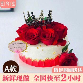 玫瑰鲜花皇冠生日蛋糕创意定制抖音铁艺送妈妈老婆女朋友情侣个性蛋糕