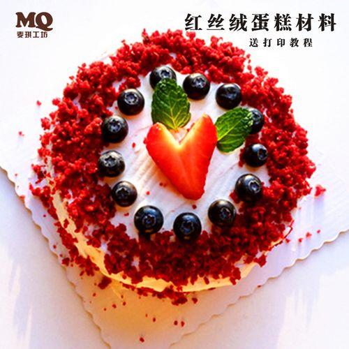 红丝绒裸蛋糕制作套装自制新手diy水果生日蛋糕原料