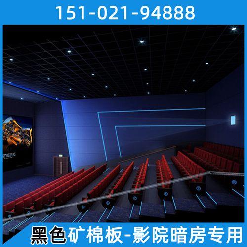 电影院黑色矿棉板天花板吸音摄影棚影剧院机房吊顶600