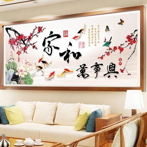 家和万事兴九鱼聚财十字绣满绣新款2021客厅大幅家用