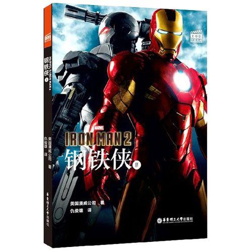 大电影双语阅读:钢铁侠(Ⅱ) (英汉对照) 英文原版引进