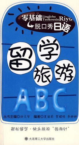 零基础脱口秀日语 留学旅游abc 9787561151976