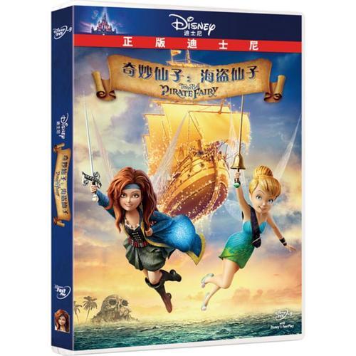 正版迪士尼卡通电影 奇妙仙子5:海盗仙子dvd-9小叮当