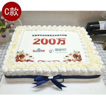 公司开业乔迁庆典年会聚会大型蛋糕订做照片logo数码生日蛋糕同城配送