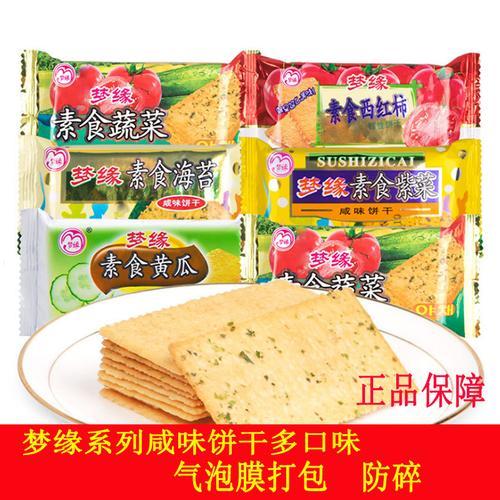 梦缘素食饼干海苔咸味薄饼干肉松脆饼小包装韧性食品散称5斤