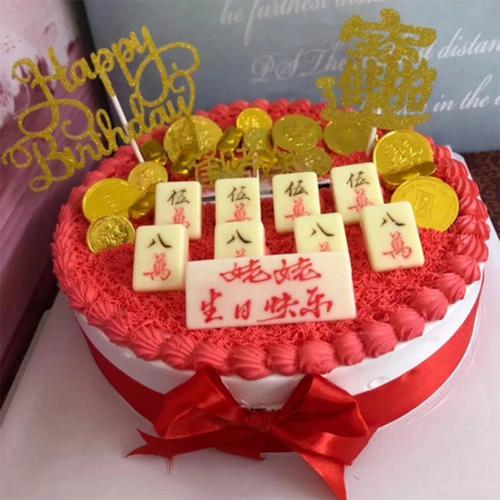 麻将生日蛋糕水果天津同城8寸10寸12创意4创意个性无糖木糖醇祝寿