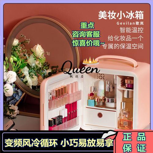 歌岚美妆冷暖冰箱专业美妆冰箱面膜护肤品化妆品小冰箱gevilan
