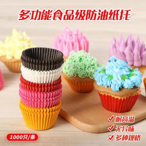 蛋糕纸杯冰激凌家用托子蒸蛋糕模子一次性粉色花底纸