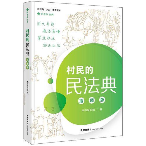 村民的民法典(插图版民法典六进普法读本)/走进民法典