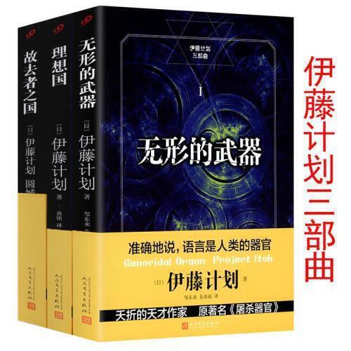【正版】伊藤计划三部曲:故去者之国+理想国+无形的武器(全三册)