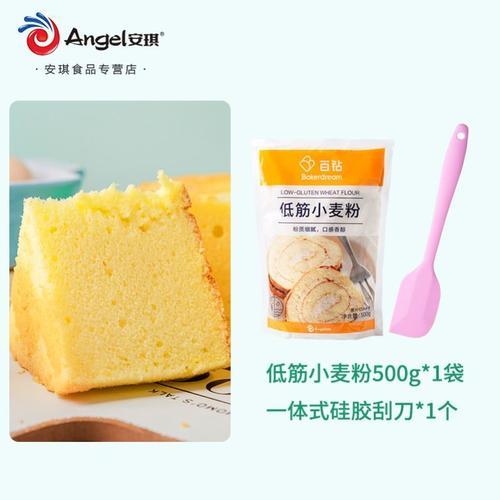 低筋面粉烘焙家用辅食宝宝商用糕点饼干小麦粉披萨戚风蛋糕粉500g