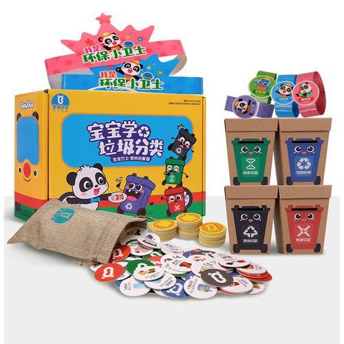 宝宝巴士玩具幼儿园宝宝学垃圾分类益智早教道具卡片