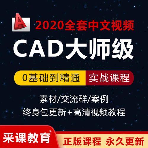 cad视频教程autocad室内设计家具施工图平面制图零基础精通培训课