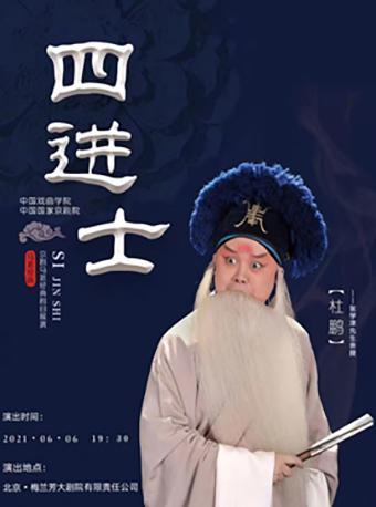 2021年6月6日 晚场 京剧《四进士》