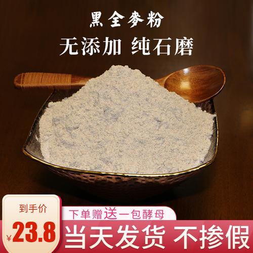黑全麦面粉烘焙面包粉石磨黑麦面粉含麦麸黑麦粉粗粮