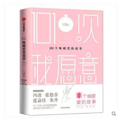冯唐,张德芬,张嘉佳,朱丹联袂推荐,101个真实的爱情故事,没有说教爱的