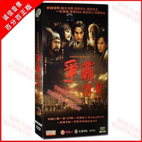 正版 电视剧 争霸传奇 经济版 盒装 6dvd 陈坤 马德钟