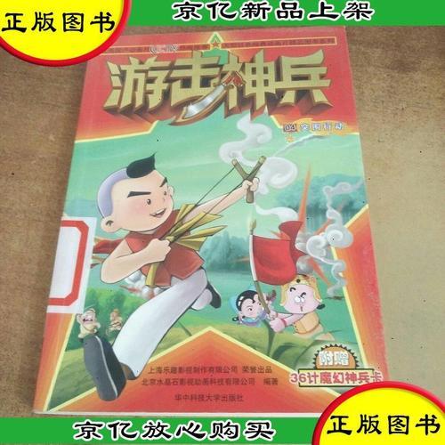 正版大型红色经典动画片精品图书系列:游击神兵04