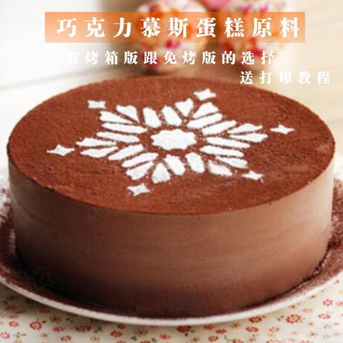 巧克力慕斯蛋糕原料套餐烘焙 diy自制可可生日蛋糕材料套装6寸8寸
