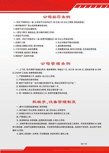 208海报展板素材(制作)2298 管理制度公司奖罚条例