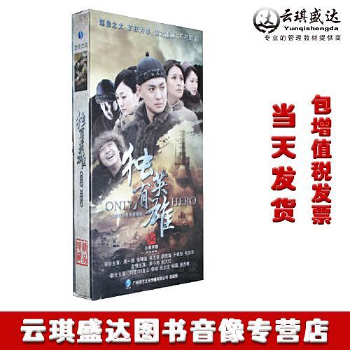 电视剧 独有英雄dvd 周一围 张晞临 张志坚 经济盒装6
