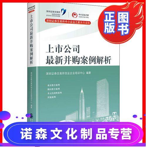 【诺森正版】上市公司最新并购案例解析 深圳证券交易