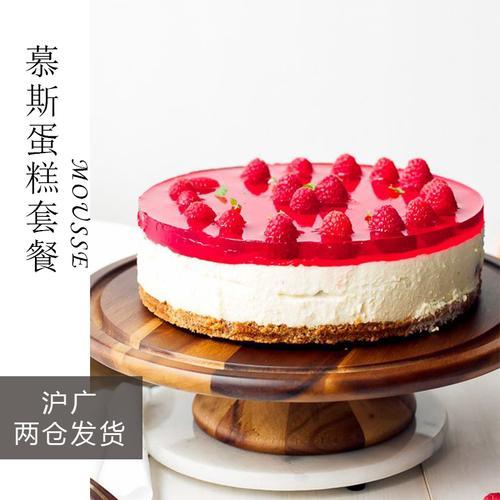6寸8寸草莓芒果慕斯蛋糕原料套餐 做生日diy新手自制