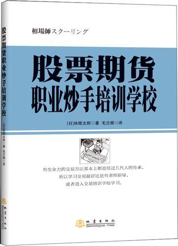 股票期货职业炒手培训学校 林辉太郎 地震出版社 期货