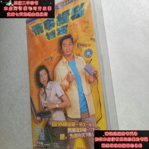 【二手9成新】二十集电视连续剧情事缉私档案二十片装