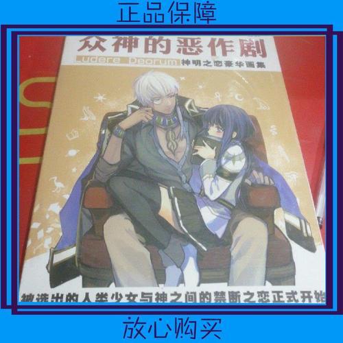 【二手9成新】众神的恶作剧 神明之恋豪华画集