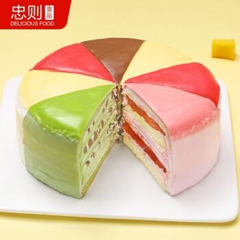 八拼千层蛋糕网红慕斯彩虹千层蛋糕盒子生日6寸8寸同城当天500g 八拼