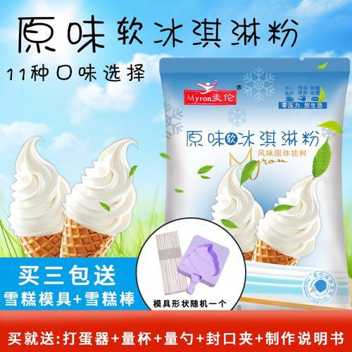 麦伦原味软冰淇淋粉商用自制家用做冰激淋挖雪球圣代