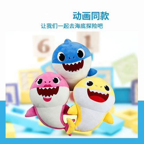 baby shark玩具碰碰狐动画鲨鱼宝宝一早教音乐娃娃毛绒公仔 鲨鱼