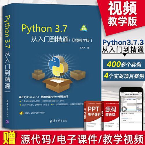 7从入门到精通 视频教学版 python基础教程 python编程书籍 python3
