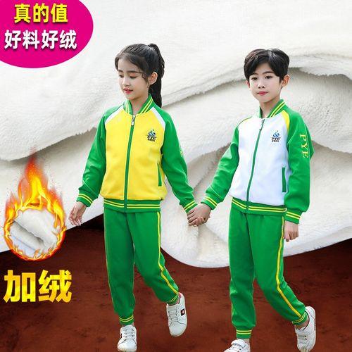 广州市番禺区小学生校服秋冬装套装男生女生运动装长裤拉链外套加厚秋